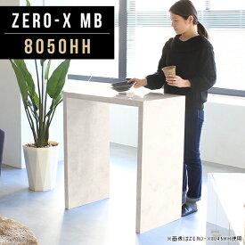 バーテーブル カウンターテーブル 高さ90cm デスク ハイテーブル バーカウンター バーカウンターテーブル ハイカウンター ダイニングテーブル キッチンカウンター ゴミ箱 間仕切り テーブル 鏡面 大理石風 大理石 柄 アンティーク 日本製 幅80cm 奥行50cm ZERO-X 8050HH MB