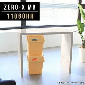 テーブル 2人用 北欧 二人 二人用 ハイテーブル 日本製 110センチ ダイニングテーブル 大理石 高さ90cm 単品 ハイ 鏡面 キッチン カウンター モダン 西海岸 カウンターテーブル デスク リビング バーテーブル 一人暮らし おしゃれ 90 幅110cm 奥行60cm ZERO-X 11060HH MB