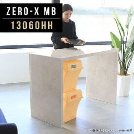 シェルフ 什器 カウンターテーブル ディスプレイラック 日本製 幅130cm 奥行60cm 高さ90cm ZERO-X 13060HH MB 休憩室 商談ルーム インテリア 家具 会議室 オフィスデスク 寝室 民泊 テレビ台 アパレル 多目的ラック