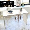 カウンターテーブル カウンター カフェ風 鏡面 ダイニング 大理石風 テーブル カフェ バーカウンター バー 大理石 柄 アンティーク ハイテーブル カフェテーブル ダイニングテーブル 食卓テーブル 長机 ハイタイプ 北欧 日本製 幅150cm 奥行60cm 高さ90cm ZERO-X 15060HH MB