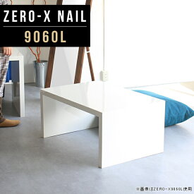 サイドデスク サイドテーブル 白 ホワイト 鏡面 ローテーブル テーブル リビング ソファーテーブル ソファテーブル ナイトテーブル ベッドサイドテーブル ベッド ソファ パソコンデスク サイドラック デスクサイドラック 日本製 幅90cm 奥行60cm 高さ42cm ZERO-X 9060L nail
