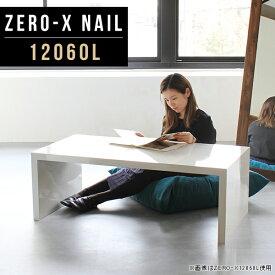 センターテーブル ローデスク 120 リビングテーブル ローテーブル 白 長方形 ソファーテーブル リビング 座卓 ロータイプ 北欧 シェルフ 勉強机 文机 鏡面 ディスプレイラック ホワイト おしゃれ テレビ台 コの字 ラック arne 幅120cm 奥行60cm 高さ42cm ZERO-X 12060L nail