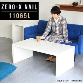 テーブル コンソールテーブル ローテーブル 棚 ラック つくえ リビングテーブル ロータイプ おしゃれ 鏡面 ホワイト 白 ローデスク センターテーブル コの字 ワンルーム オフィス ロビー 受付 ディスプレイ 応接テーブル カフェテーブル ロー 作業台 arne Zero-X 11065L nail