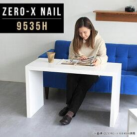 パソコンデスク 省スペース 白 プリンターラック コンパクト pcデスク 北欧 おしゃれ pcラック オフィスデスク パソコンラック ホワイト スリム 鏡面 デスク テーブル パソコン台 スリムテーブル パソコン リビングデスク 日本製 幅95cm 奥行35cm 高さ60cm ZERO-X 9535H nail