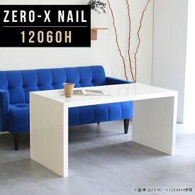 パソコンデスク 白 パソコンテーブル パソコンラック パソコン台 pcデスク おしゃれ プリンター台 デスク ホワイト テーブル パソコン ラック 多目的ラック 鏡面 リビングデスク シンプル 一人暮らし プリンター置き 日本製 幅120cm 奥行60cm 高さ60cm ZERO-X 12060H nail