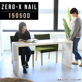 ダイニングテーブル ホワイト 白 鏡面 2人 2人用 長テーブル 長机 一人暮らし 二人 ニ人用 テーブル ダイニング 食卓テーブル 食卓 コの字 机 リビング カフェテーブル シンプル モダン カフェ おしゃれ カフェ風 北欧 日本製 幅150cm 奥行50cm 高さ72cm ZERO-X 15050D nail
