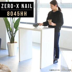 コンソールテーブル コンソール ハイテーブル カウンター 食卓 幅80cm 奥行45cm 高さ90cm ZERO-X 8045HH nail 新生活 おしゃれ 家具 食卓机 インテリア オフィス オーダー 鏡面 ビジネス 一人暮らし 陳列棚 間仕切り 1段