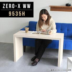 パソコンデスク パソコンテーブル スリムデスク 作業台 作業机 机 テーブル 鏡面 ホワイト 白 木目 プリンター収納 パソコン デスク 白家具 パソコンラック アンティーク プリンター ラック 収納 プリンター置き オフィス 日本製 幅95cm 奥行35cm 高さ60cm ZERO-X 9535H WW