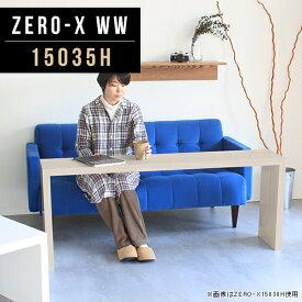 パソコンデスク おしゃれ スリム 木目 応接テーブル 鏡面 パソコンテーブル 勉強机 ハイタイプ pcデスク 大きい 書斎 パソコン デスク コの字テーブル 60cm 高さ 長方形 北欧 机 pcテーブル カフェテーブル 高さ60cm オーダーテーブル 幅150cm 奥行35cm ZERO-X 15035H WW