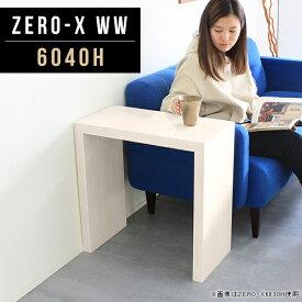 サイドテーブル ミニテーブル ミニ 小型 コンパクト ナイトテーブル スリム ベッドサイドテーブル おしゃれ デスク 机 テーブル 鏡面 ホワイト 白 木目 アンティーク サイドデスク スリムテーブル ソファーサイドテーブル 日本製 幅60cm 奥行40cm 高さ60cm ZERO-X 6040H WW