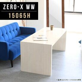 ダイニングテーブル 150 低め 4人掛け 高さ60cm リビングダイニング 大きい 北欧 一人暮らし ダイニング カフェテーブル テーブル アンティーク 白 木目 業務用 鏡面 白家具 ホワイト コーヒーテーブル リビングテーブル 作業台 日本製 幅150cm 奥行65cm ZERO-X 15065H WW