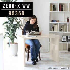 ディスプレイラック スリム ディスプレイ リビングラック 白 棚 飾り棚 台 ラック 什器 シェルフ ホワイト フリーテーブル 多目的ラック マルチテーブル フリーラック 鏡面 ディスプレイ台 店舗什器 作業台 鏡面テーブル 日本製 幅95cm 奥行35cm 高さ72cm ZERO-X 9535D WW