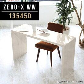 ダイニングテーブル 2人用 ナチュラル テーブル 135 ダイニング 食卓用 机 北欧 キッチンボード カフェ 会議テーブル おしゃれ カントリー リビング デスク 奥行45cm カウンター スリム キッチン 90センチ 木目 コの字 オシャレ 幅135cm 奥行45 高さ72cm ZERO-X 13545D ww