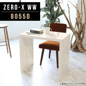 テーブル ナチュラル 80 ダイニングテーブル デスク カントリー キッチンラック ダイニング 一人暮らし 机 北欧 オシャレ 会議用テーブル おしゃれ 対面 リビング キッチン 木目 カフェ カウンター コの字テーブル オーダーメイド 幅80cm 奥行55cm 高さ72cm ZERO-X 8055D ww