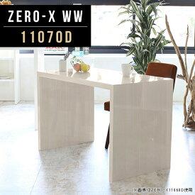 飾り棚 リビング ラック デスク オープンラック シェルフ 棚 ディスプレイ 鏡面 収納 奥行70 白 ウッドラック ディスプレイラック テーブル 木目 スリム 日本製 ダイニングテーブル コの字 オフィス おしゃれ 本棚 インテリア ド 幅110cm 奥行70cm 高さ72cm ZERO-X 11070D ww