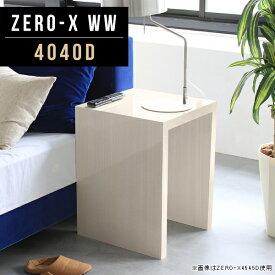 サイドテーブル サイドデスク サイドラック ナイトテーブル 白 ホワイト 鏡面 おしゃれ 北欧 ベッド ソファ ベッドサイドテーブル デスク デスクサイドラック ソファーサイドテーブル テーブル デスクサイド コの字テーブル 日本製 幅40cm 奥行40cm 高さ72cm ZERO-X 4040D WW