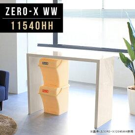 テーブル ダイニング カウンターテーブル ダイニングテーブル 薄型 デスク 鏡面 ホワイト カフェテーブル 白 ゴミ箱上ラック 食卓テーブル ダイニングカウンター カフェカウンター カウンター 国産 バーカウンター 日本製 幅115cm 奥行40cm 高さ90cm ZERO-X 11540HH WW