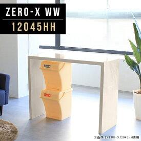 ハイテーブル コンソールデスク デスク テーブル 幅120 ゴミ箱 カウンターデスク キッチンラック 収納 キッチン 日本製 キッチンカウンター 120 間仕切り ダストボックス カウンターキッチン 机 対面式キッチンカウンター 幅120cm 奥行45cm 高さ90cm ZERO-X 12045HH WW