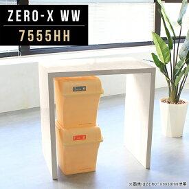 キッチンカウンター ゴミ箱 高さ90cm 対面 デスク テーブル カウンターキッチン キッチン 木目 間仕切り カウンターテーブル カウンター 鏡面 バーテーブル 北欧 西海岸 一人暮らし ハイテーブル 90 パソコン おしゃれ コンパクト オーダー 幅75cm 奥行55cm ZERO-X 7555hh WW