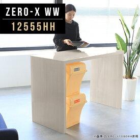 パソコンデスク ダイニングテーブル ZERO-X 幅125cm 机 テーブル メラミン 奥行55cm 送料無料 12555HH 高さ90cm WW おしゃれ ホステル レセプション 鏡面 高級感 家具 ラウンジ エントランス テレビ台 アパレル 多目的ラック
