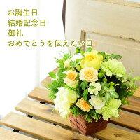 あす楽生花アレンジメント