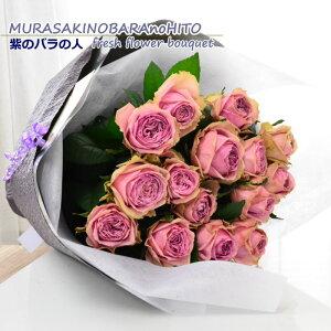 母の日 誕生日 花 花束 切花 ブーケ バラ 紫のバラ 送料無料 生花 お祝い 表彰 送別 退職 結婚祝い 結婚記念日 記念日 ウエディング フラワーギフト おしゃれ かわいい まるい きれい紫のバラ
