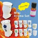 【送料無料】ミニアロマセット選べるアロマ エッセンシャルオイル1本セットアロマセット/アロマテラピー/アロマオイル…