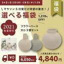 【NEW】《 福袋 2021 》選べる 福袋 【ASH 丸 4840】 フラワーベース 北欧 フラワーベース 陶器 フラワーベース 大き…