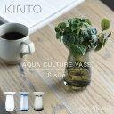【NEW】 kinto フラワーベース ガラス シンプル 【Sサイズ】【 AQUA CULTURE VASE 】花瓶 おしゃれ 花瓶 一輪挿し 小…