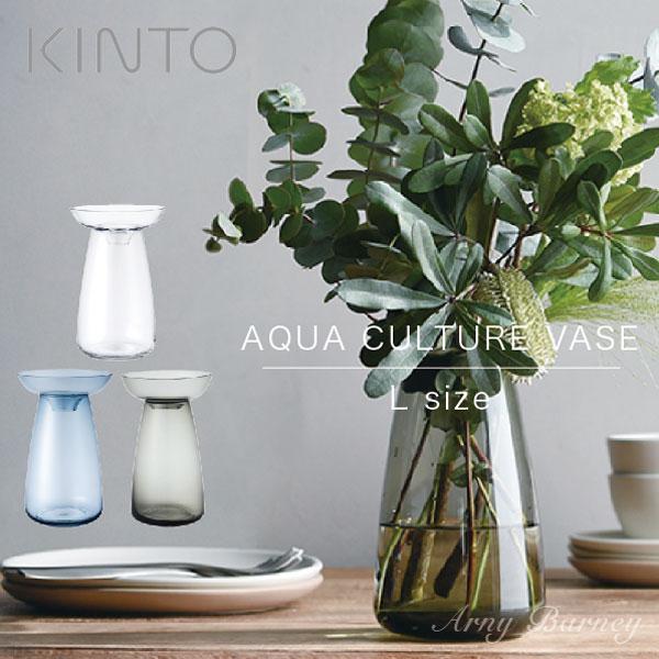【NEW】 kinto フラワーベース ガラス シンプル 【Lサイズ】【 AQUA CULTURE VASE 】花瓶 大きな 花瓶 おしゃれ 大きい 花瓶 ガラス フラワーベース 大きい フラワーベース 大型 フラワーポット 水栽培 容器 20843/20844/20846/アーニーバーニー/キントー【RCP】