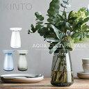 kinto フラワーベース ガラス シンプル 【Lサイズ】【 AQUA CULTURE VASE 】花瓶 大きな 花瓶 おしゃれ 大きい 花瓶 …
