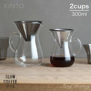 kinto カラフェセット 【 SLOW COFFEE STYLE コーヒーカラフェセット 300ml ステンレス 2cups 】 キントー カラフェ コーヒー カラフェ コーヒー ドリッパー セット コーヒー ドリッパー フィルター不