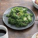 【NEW】kinto 皿 キントー 【 FOG プレート 200mm 】プレート 皿 グレー マット プレート 日本製 皿 おしゃれ お皿 お…
