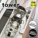【NEW】tower キッチン 【 tower フライパンスタンド 】シンク下 伸縮鍋蓋&フライパンスタンド フライパン 仕切り 鍋…