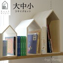 【NEW】 Book House ブックハウス 【NEST ネスト】 ブックエンド おしゃれ ブックエンド 木製 ブックエンド 北欧 本立…