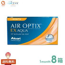送料無料 エアオプティクスEXアクア 1ヶ月 3枚×8箱 アルコン ALCON 使い捨て ポスト投函商品