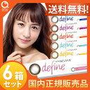 【送料無料】【30枚×6箱】ディファインモイスト ラディアント スイート カラー6色から選べる