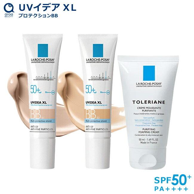送料無料 ラロッシュポゼ UVイデアXL プロテクションBB 色つきBBクリーム 日焼け止め乳液 敏感肌 正規品
