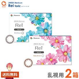 2WEEK メニコン レイ(Rei)トーリック 乱視用 2ウィーク 6枚×2箱 MENICON 使い捨て 送料無料 ポスト投函商品