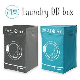 【消臭ランドリーボックス】グレー/ブルー 衣類 ランドリーボックス 収納 新生活 Laundry スタイリッシュ コンパクト 北欧