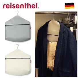 【reisenthel(ライゼンタール)】FW1025 WARDROBE HANGER(ワードローブハンガー)   SAND/GRAY 衣類 収納 新生活