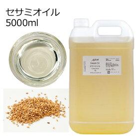 セサミオイル 5000ml(5リットル 5L)【キャリアオイル ベースオイル 業務用】