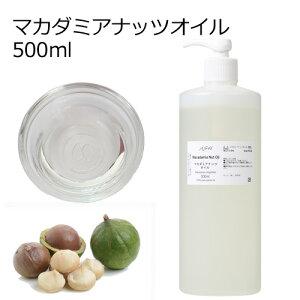マカダミアナッツオイル(精製)500ml【キャリアオイル ベースオイル マカデミアナッツオイル】