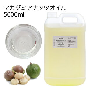 マカダミアナッツオイル(精製)5000ml(5リットル 5L)【キャリアオイル ベースオイル マカデミアナッツオイル 業務用】