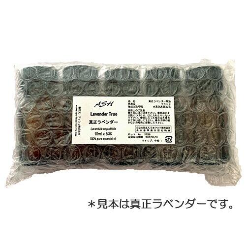 パルマローザ 10ml×5本 (ラベルなし) 【エッセンシャルオイル アロマオイル 精油 エキゾチック系】【AEAJ表示基準適合認定精油】