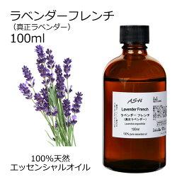 真正ラベンダー【エッセンシャルオイルアロマオイル精油フローラル系Lavender】