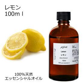 レモン 100ml 【エッセンシャルオイル アロマオイル 精油 柑橘系】【AEAJ表示基準適合認定精油】