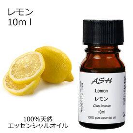 レモン 10ml 【エッセンシャルオイル アロマオイル 精油 柑橘系】【AEAJ表示基準適合認定精油】