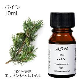 パイン (松) 10ml 【エッセンシャルオイル アロマオイル 精油 樹木系】【AEAJ表示基準適合認定精油】