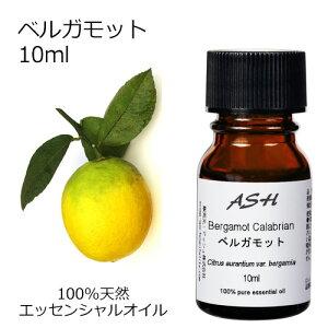 ベルガモット 10ml 【エッセンシャルオイル アロマオイル 精油 柑橘系】【AEAJ表示基準適合認定精油】